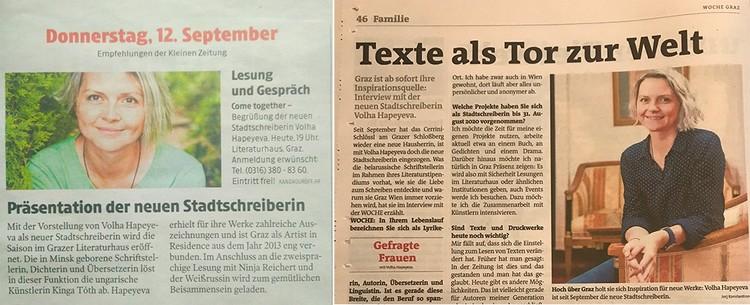 О новой городской писательнице написала австрийская пресса. Фото: Личный архив