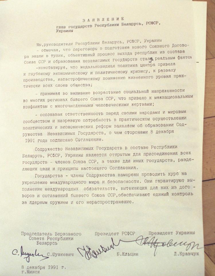 Главы РСФСР, Украины и Беларуси уместили заявление о создании СНГ на одном листе. Фото: Юрий Иванов/РИА Новости