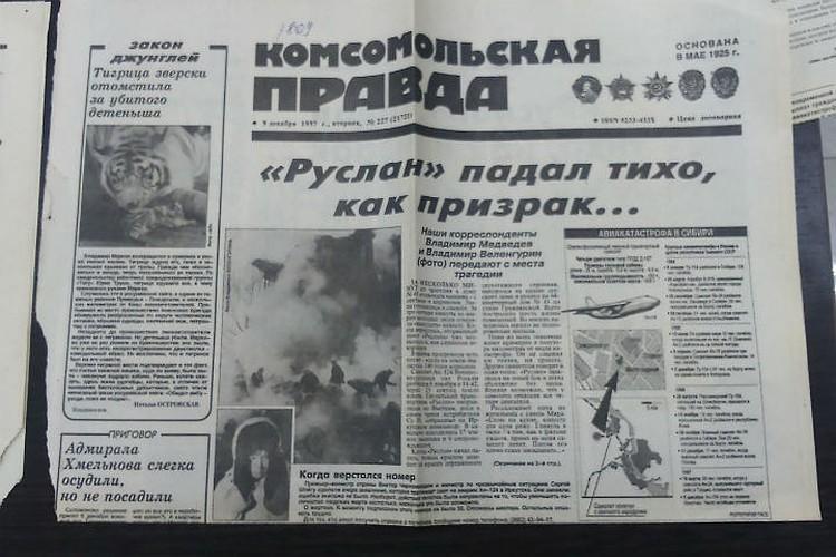 """Первые заметки о трагедии с самолетом """"Руслан"""" в Иркутске."""