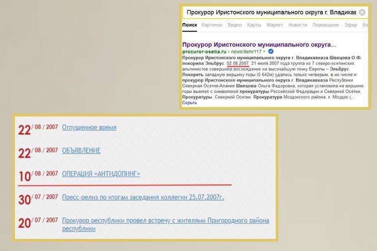 Скриншот поискового запроса на Яндексе и новостной ленты Прокуратуры Северной Осетии
