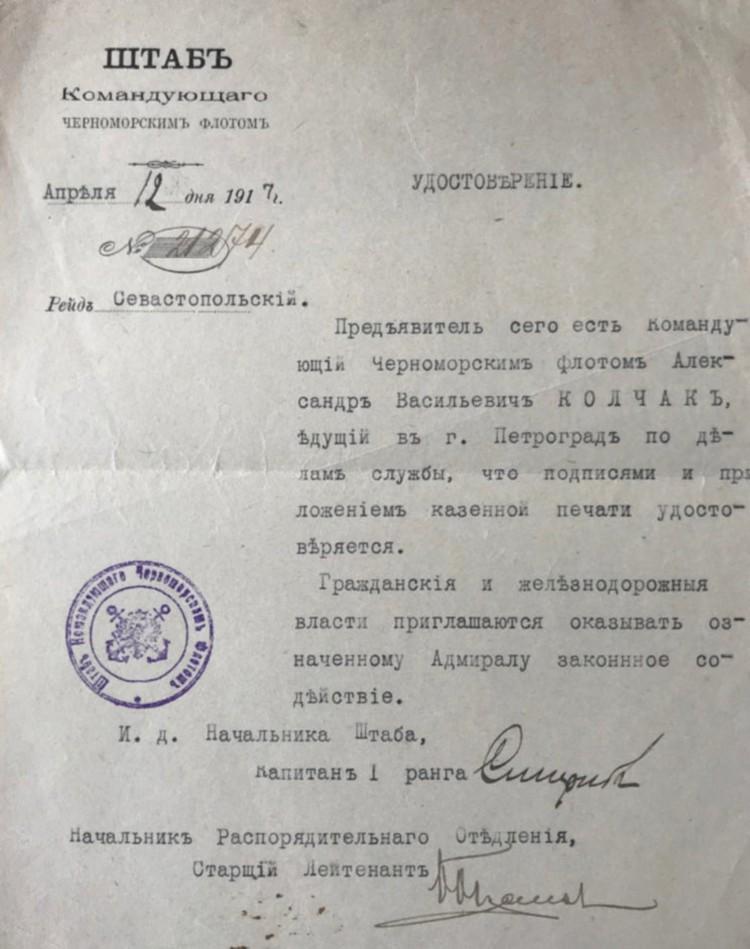 Удостоверение Колчака, 1917 г.