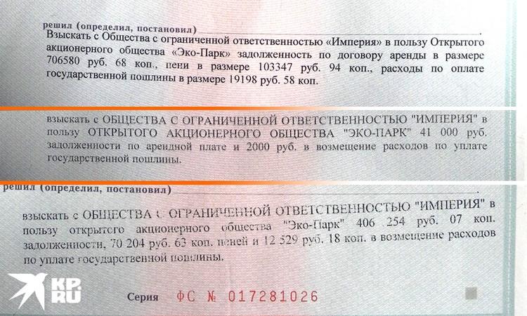 Арбитражный суд подтвердил, что фирма Вороновых должна бизнес-центру более миллиона рублей.