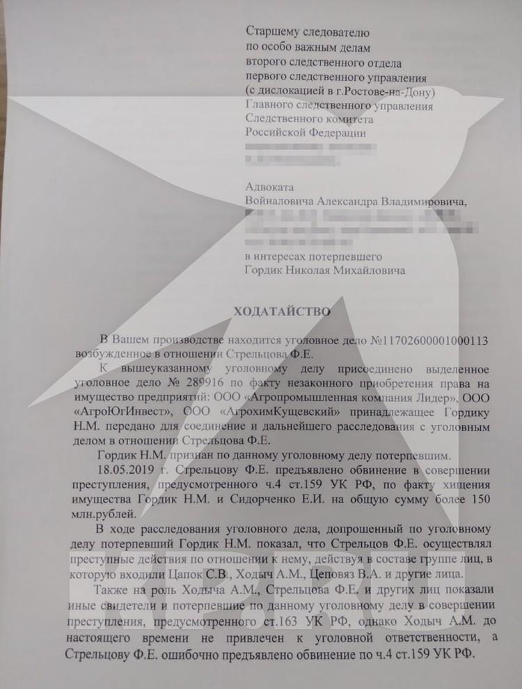Ходатайство, которое адвокат отправил в Следком Ростовской области