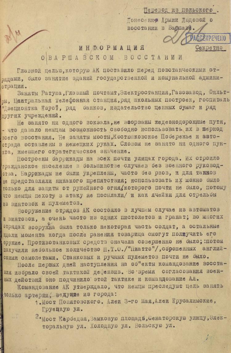 Донесение Армии Людовой о восстании в Варшаве. Фото: Минобороны РФ