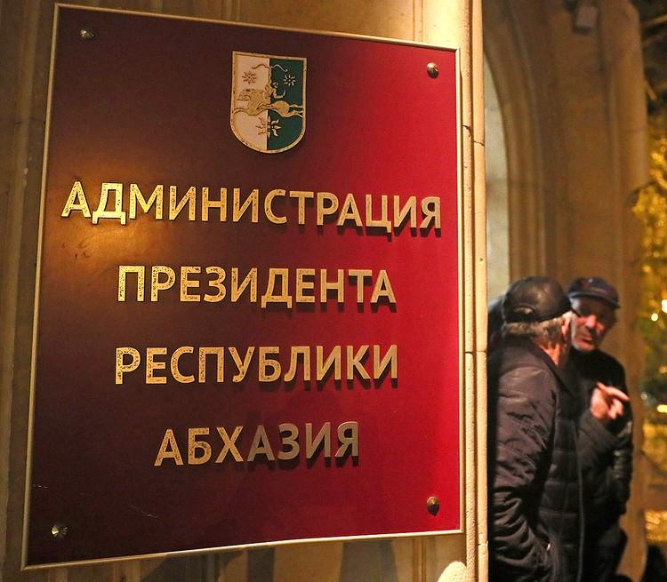 Январь 2020 года. Митингующие у здания Администрации президента Абзахии. Фото Дмитрий Феоктистов/ТАСС