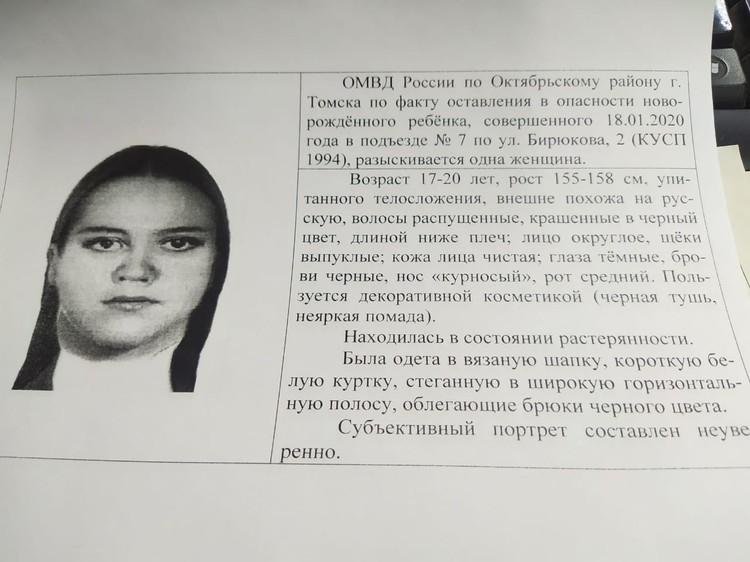фото: ориентировка от ОМВД по Октябрьскому району Томска