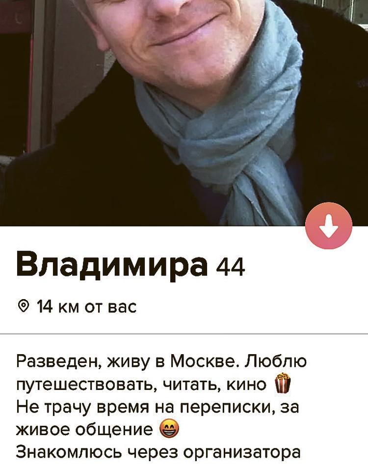 Анкеты типа «мистер Икс». У Владимира даже указано: «Знакомлюсь через организаторов». Скорее всего, этих мужчин не существует. За ними скрывается агентство, которое будет разводить «невесту» на деньги.