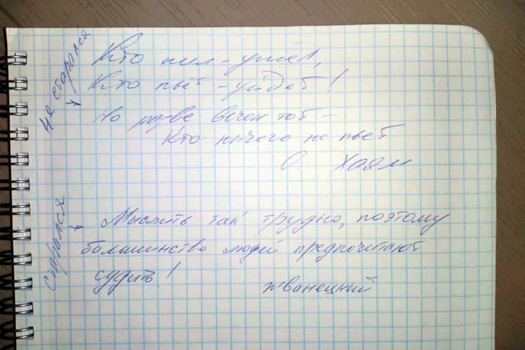 Почерк Сергея Корепанова
