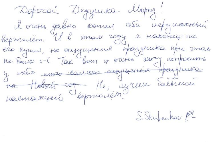 Почерк Сергея Шубенкова.