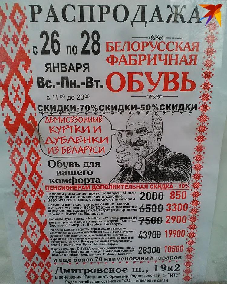 В Москве рекламируют распродажу белорусских товаров с портретом Лукашенко