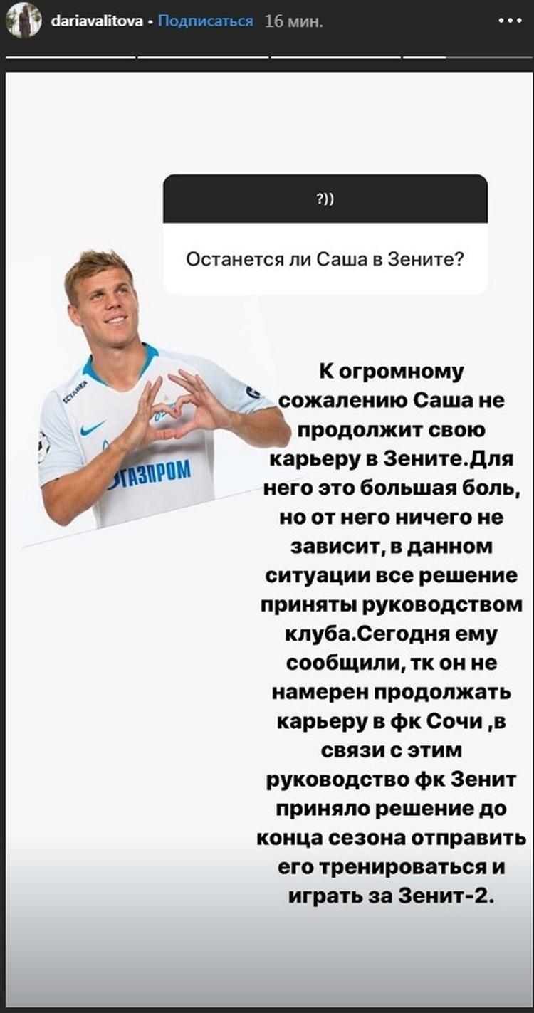 Дарья Валитова сообщила в инстаграме о будущем Александра Кокорина