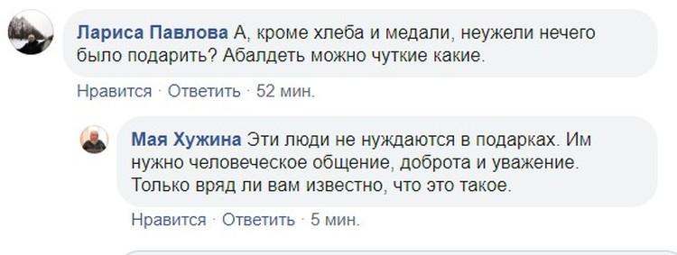 Худжина уверяет, что блокадникам не нужны дорогие подарки. Фото: Скриншот страницы Маи Хужиной на Facebook