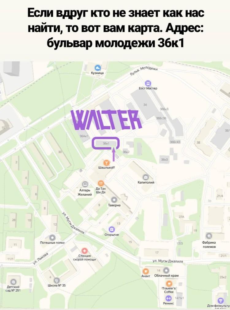 Организаторы сделали карту, чтобы гости поняли, как добраться на место тусовки. Фото: https://www.instagram.com/waltergarageparty/