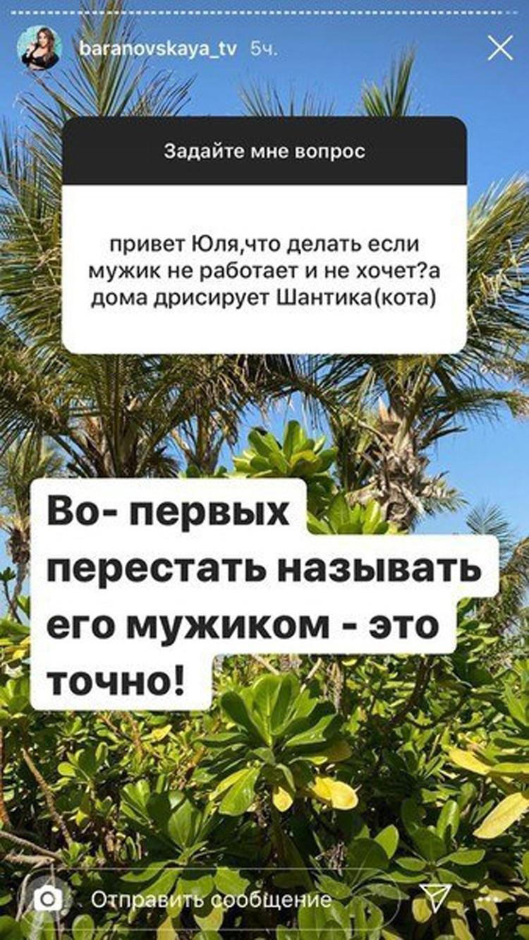 Юлия Барановская активно ведет блог