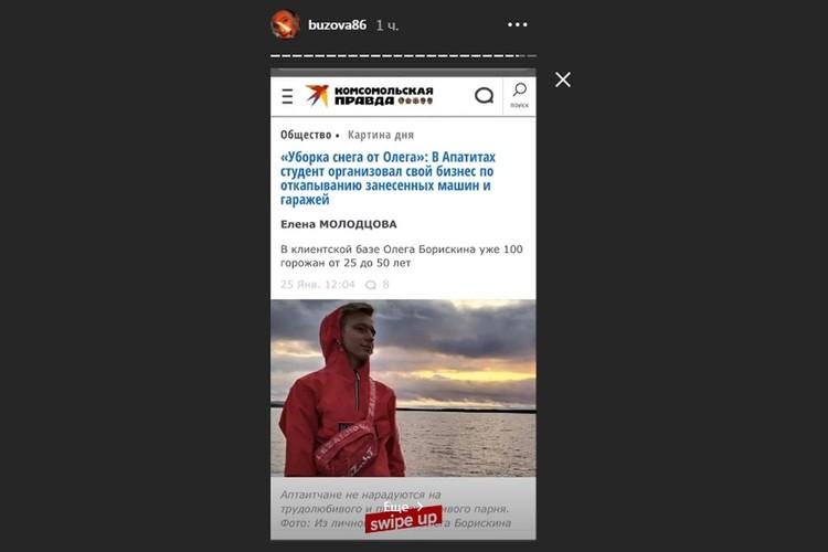 "Об Олеге Ольга Бузова узнала, прочитав ""Комсомолку"". Фото: www.instagram.com/buzova86"