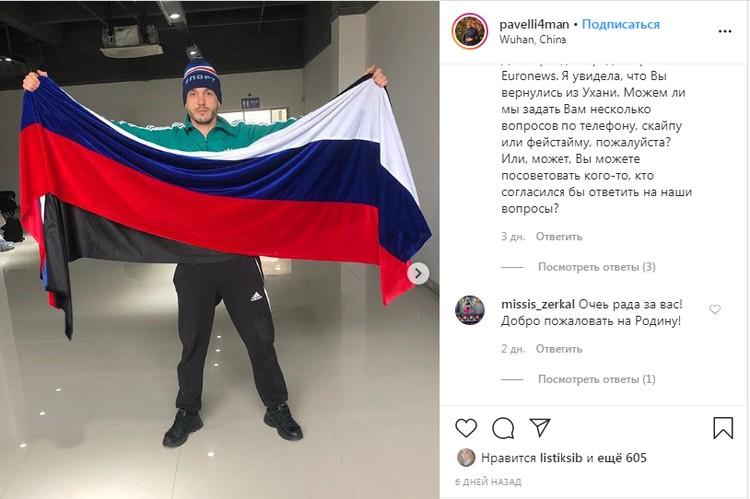 """Павел Личман. Скрин в """"Инстаграм"""""""