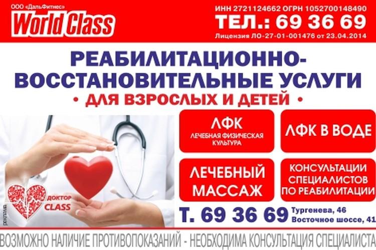 "Партнер конкурса ""Доктор класс"""