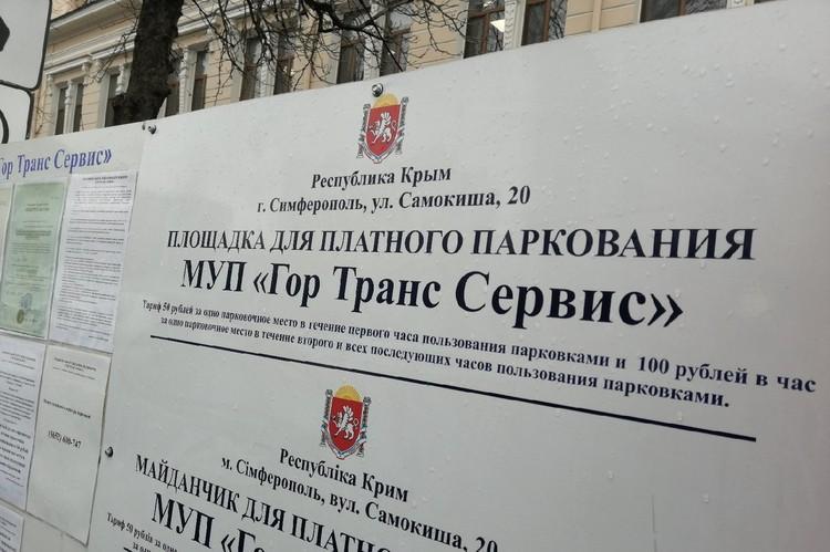 Руководство МУП подозревают в растрате.