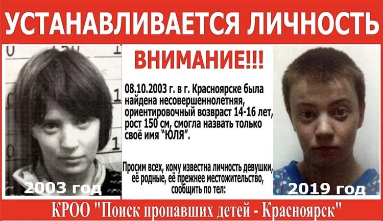 Ориентировка Юли Семеновой.