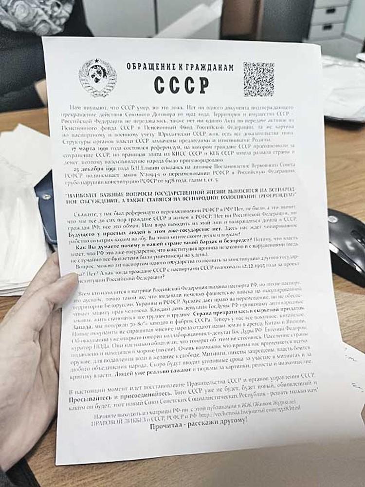 Вступающим в гражданство Советского Союза выдают вот такие листовки. В них написано: «Нам внушают, что СССР умер, но это ложь...»