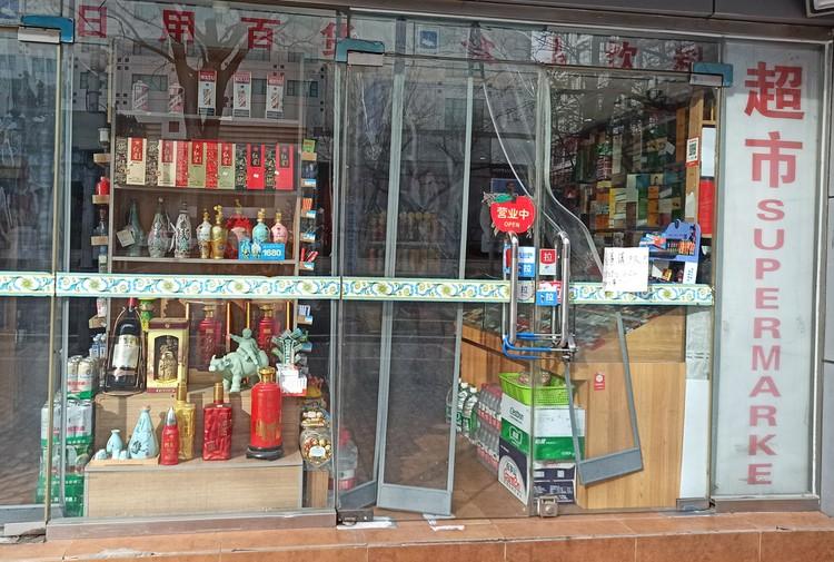 Закрылся даже мой любимый магазин алкоголя. А ведь вчера еще работал.