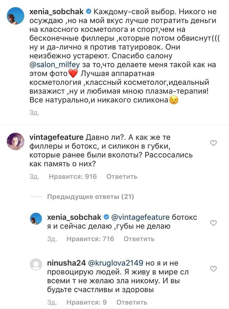 Ксения Собчак рассказала об уколах красоты