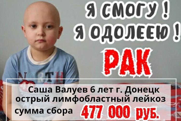 6-летний мальчик из Донецка борется со страшным недугом. Фото: Время добрых