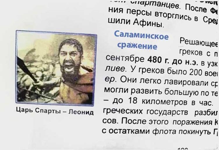 Актер из фильма «300 спартанцев» назван царем Спарты Леонидом. Фото: Соцсети.