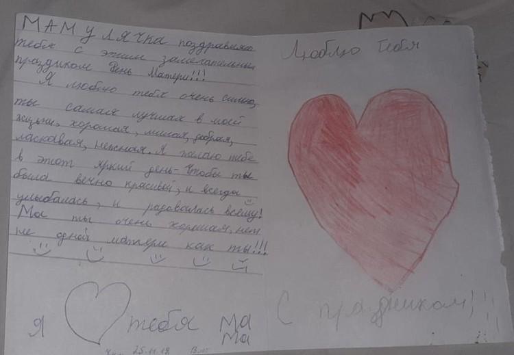 Самые маленькие, по традиции, пишут маме любовные письма.