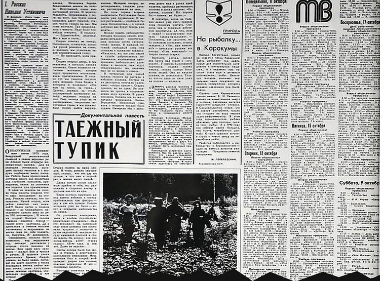 """Отрывки из """"Таежного тупика"""" регулярно печатались в """"Комсомольской правде""""."""