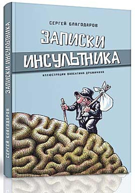 «Записки инсультника».