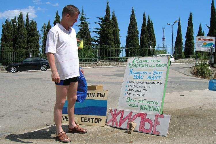 Пришло осознание - в тех условиях, которые были при Украине, никто больше отдыхать не хочет