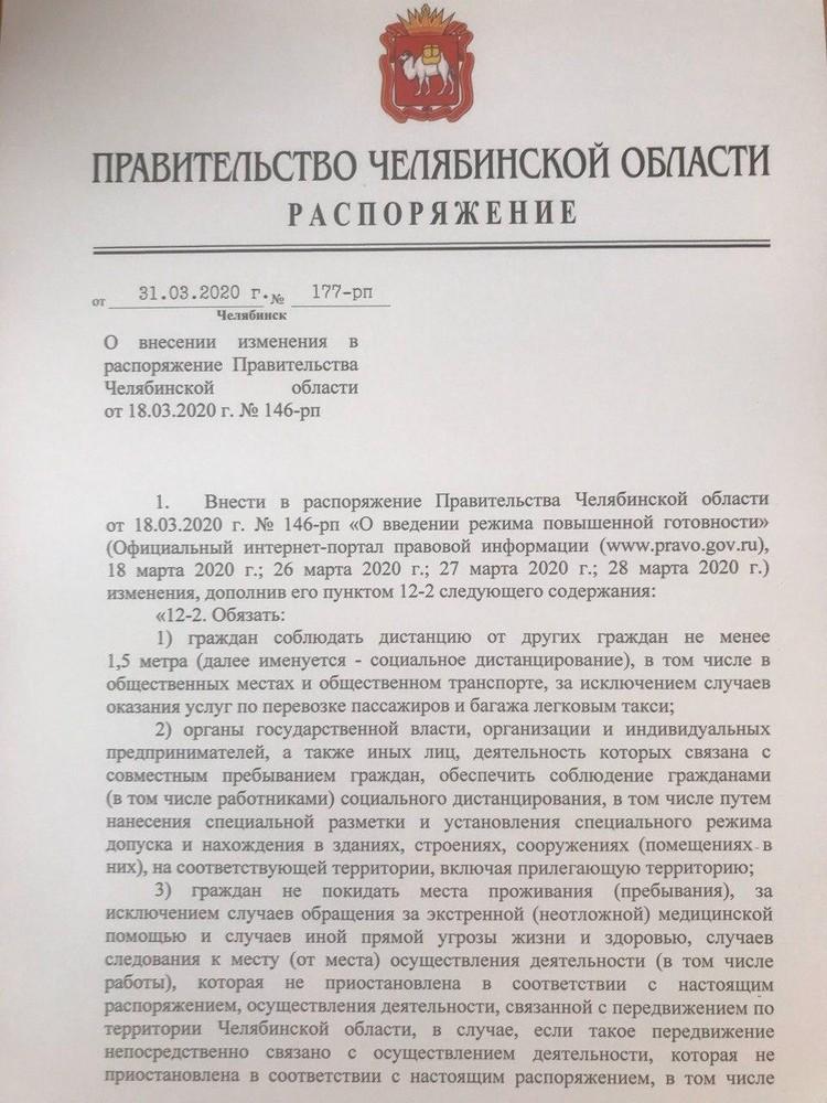 Фото: Правительство Челябинской области