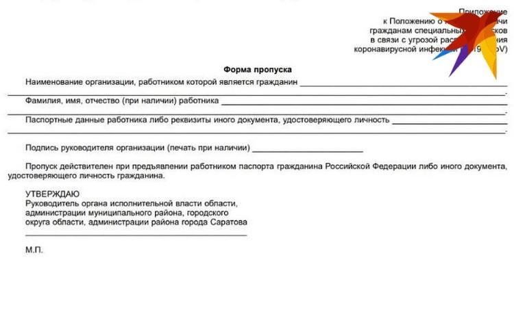 Форма спецпропуска в Саратовской области