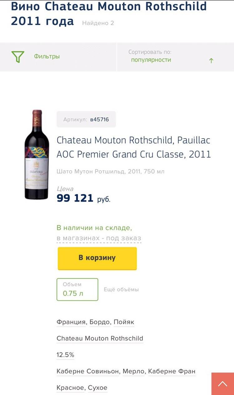 Бутылочка этого красного сухого вина стоит 99 тысяч рублей.