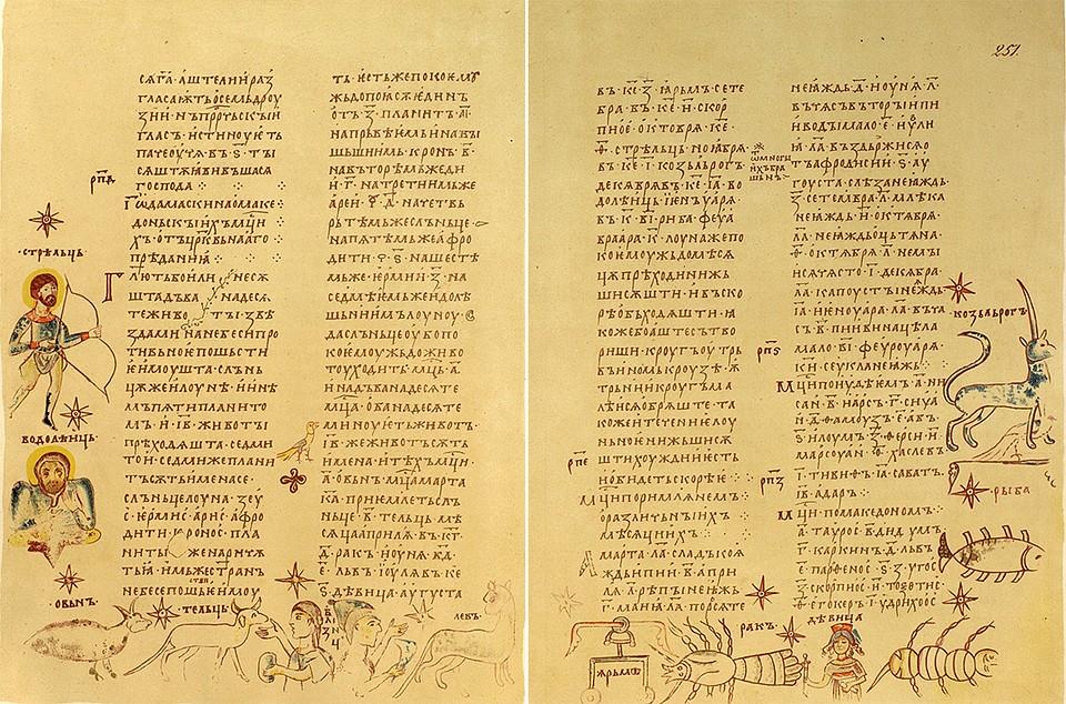 Знаки зодиака на полях «Изборника» 1073 года, известного на белорусских землях. Фото: Архив Натальи СЛИЖ