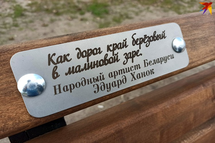 Табличка с цитатой из знаменитой песни. Можно сидеть на скамейке - и напевать!