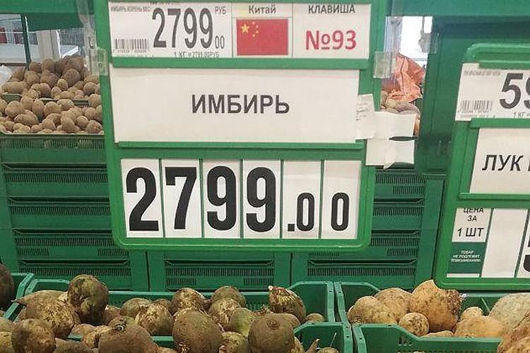 Цены на имбирь рванули в стратосферу: 3000 рублей за кг в гастрономе для бедных и 7000 – в супермаркете для чистой публики