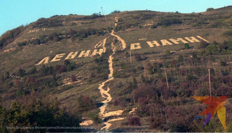 Эта надпись на горе в Геленджике уже история. Ее уже нет