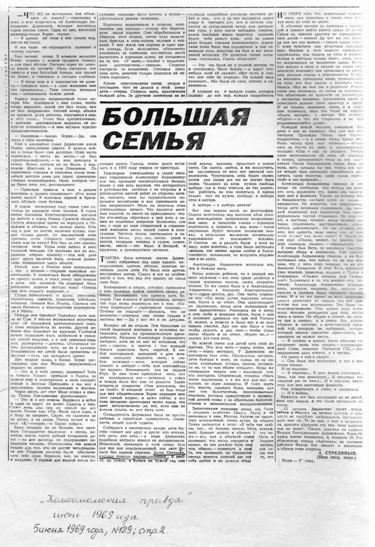 """Та самая статья в """"Комсомолке"""", благодаря которой дети снова встретились"""