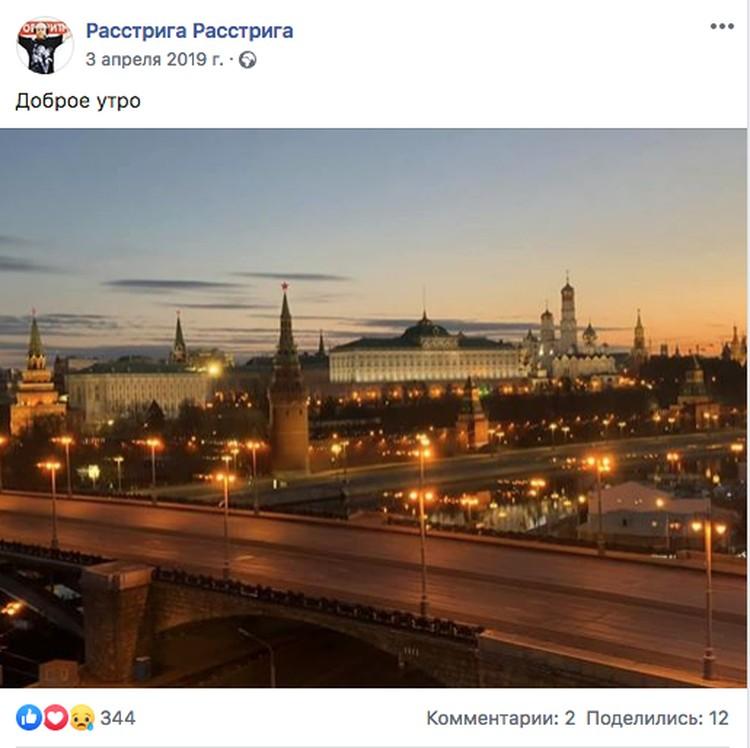 На одном из последних снимков, опубликованных журналистом - живописный вид на Кремль.
