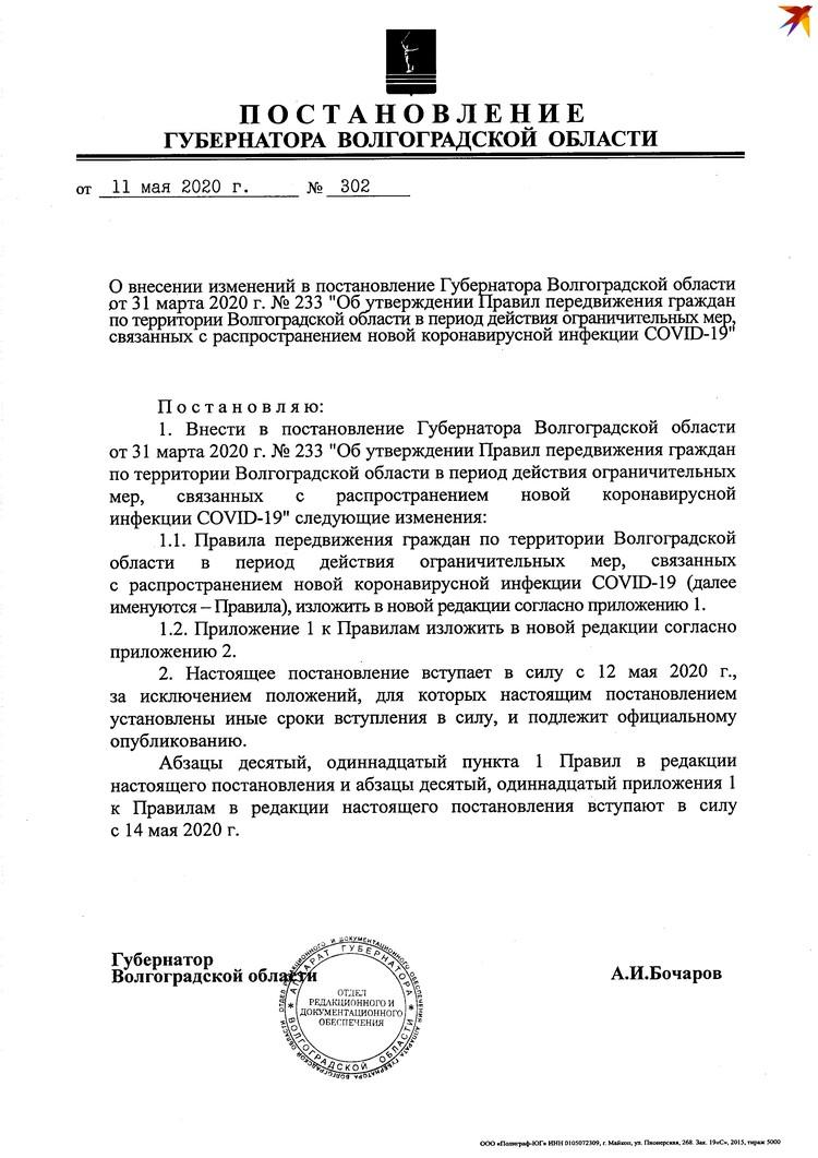Новые правила передвижения в Волгоградской области.