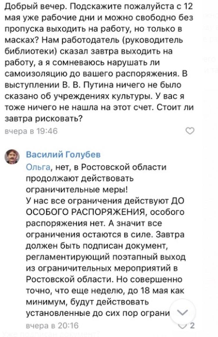 Глава региона ответил на вопрос дончанки. Фото: соцсети
