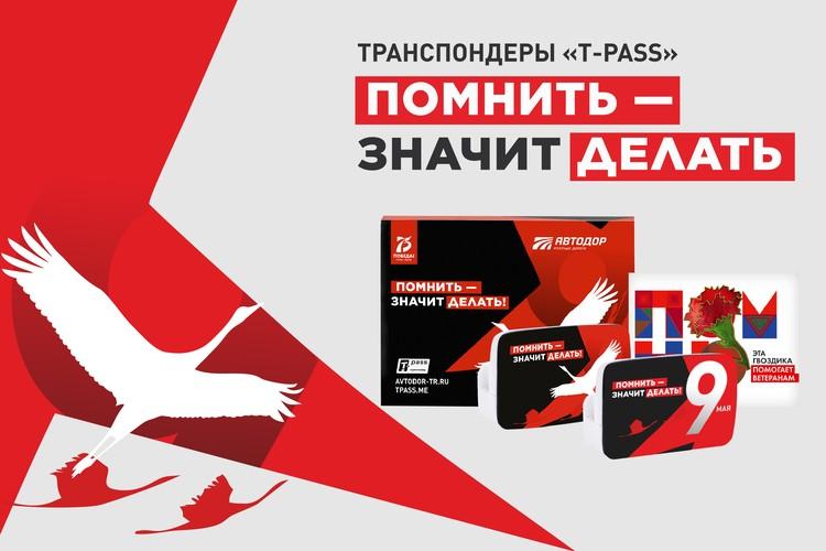 Лимитированная серия транспондеров T-pass «Помнить – значит делать»