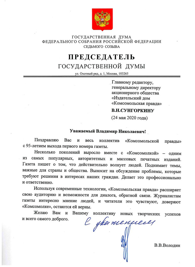 Спикер Госдумы поздравил «КП» с юбилеем