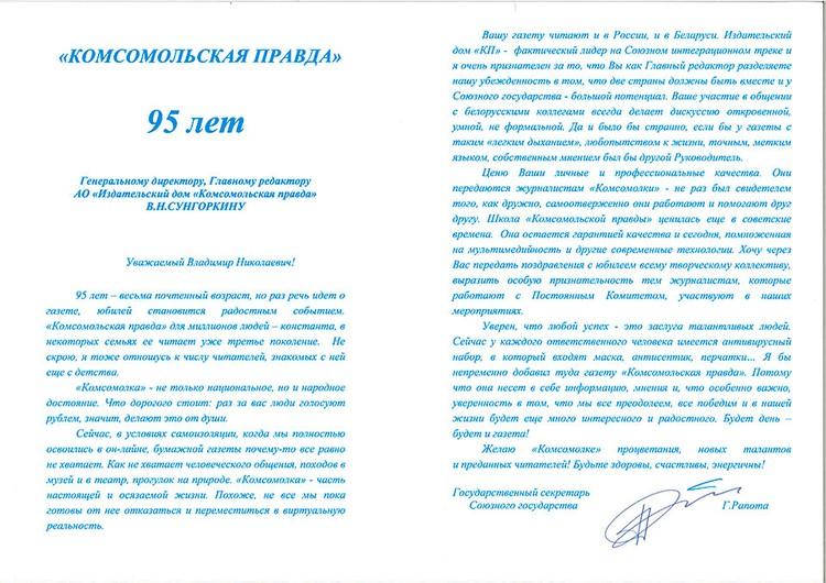 Государственный секретарь Союзного государства поздравил «КП» с 95-летием