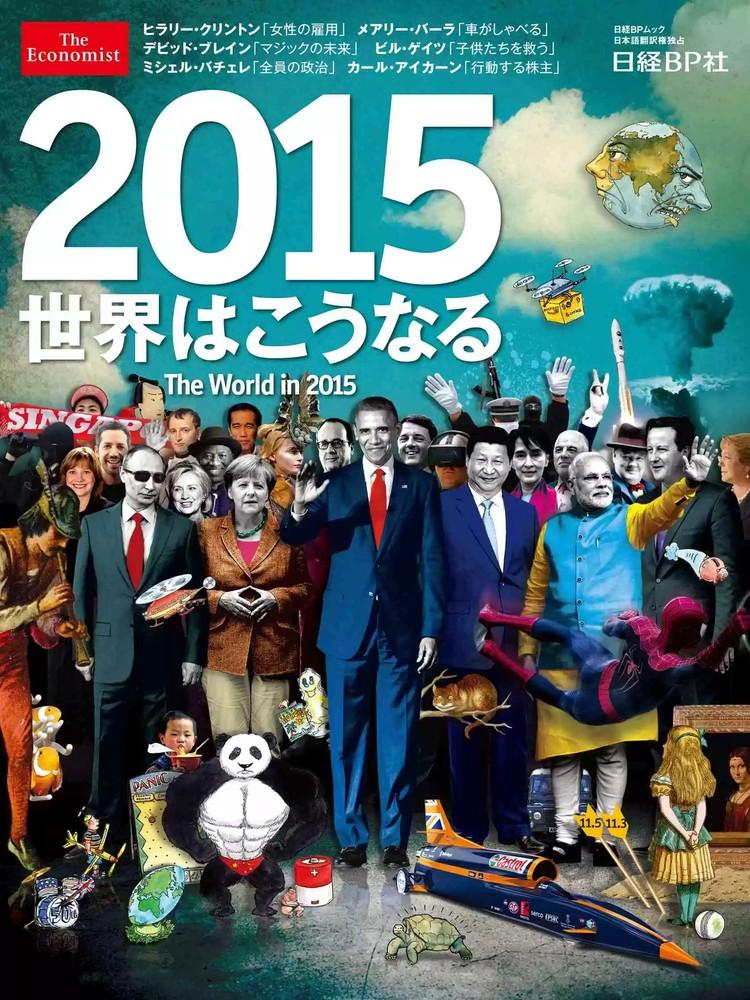 В самом центре зашифрованной обложки о грядущей судьбе планет мировые лидеры