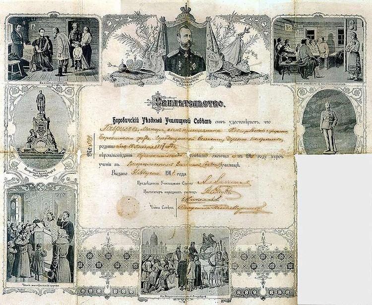 По окончании земских школ крестьяне по всей Российской империи, куда в XIX - начале ХХ века входили белорусские земли, получали такие свидетельства. Фото: Wikipedia.org