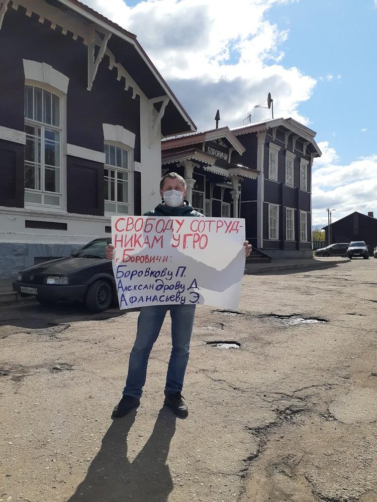 Боровичи вышли в поддержку сотрудников угро Фото: предоставлено Иваном Кулаковым