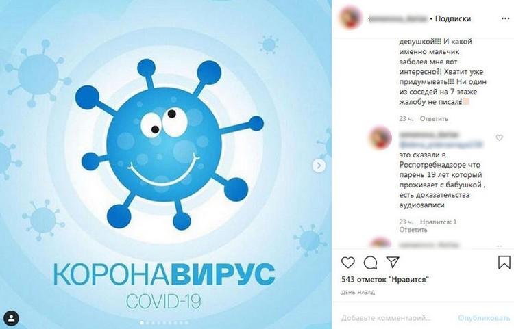 О заболевшем соседе сообщили специалисты Роспотребнадзора. . ФОТО: Инстаграм героини публикации